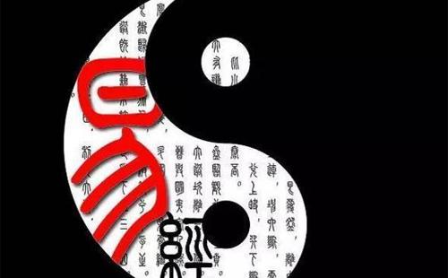 六爻八字算命